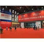 2015中国国际汽车商品交易会(CIAPE)圆满落幕北迈网满载而归!