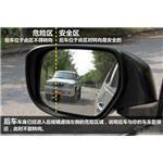 各种判断车距方法大合集——左侧后视镜