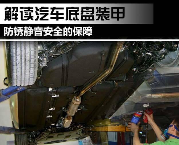北迈资讯 用车 保养    车底盘的多数部件都是有钢板等金属制造的